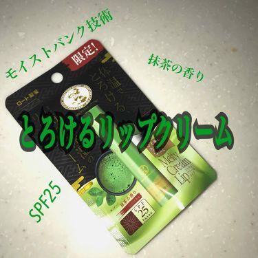田中。さんの「メンソレータムメルティクリームリップ<リップケア・リップクリーム>」を含むクチコミ