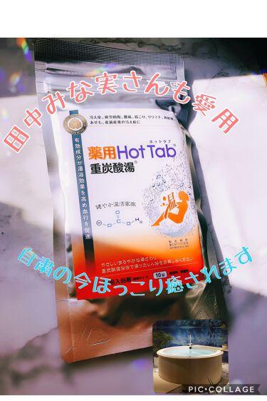薬用ホットタブ 重炭酸湯Classic/HotTab/入浴剤を使ったクチコミ(1枚目)