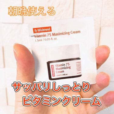 ビタミン75マキシマイジングクリーム/By Wishtrend/フェイスクリームを使ったクチコミ(1枚目)