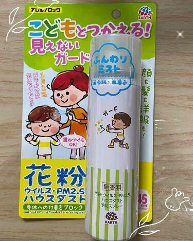 花粉ガードスプレー ママ&キッズ/アレルブロック/その他スキンケアを使ったクチコミ(1枚目)