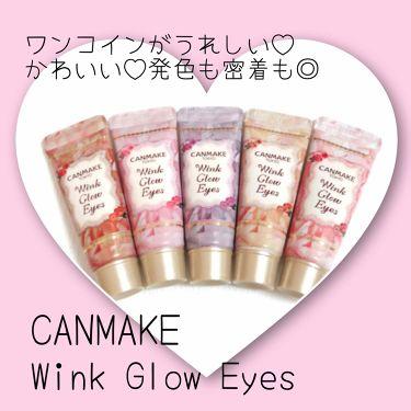 ウィンクグロウアイズ/CANMAKE/ジェル・クリームアイシャドウ by ありこ