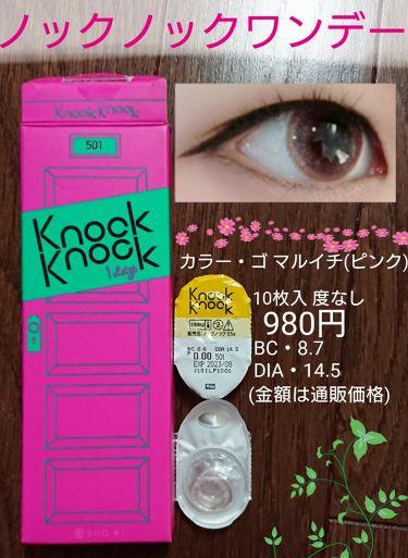 knock knock/SHO-BI/カラーコンタクトレンズを使ったクチコミ(1枚目)