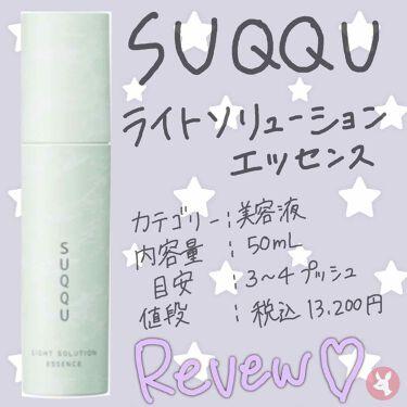 ライトソリューション エッセンス/SUQQU/美容液を使ったクチコミ(1枚目)
