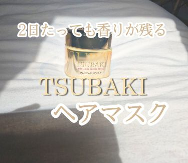 プレミアムリペアマスク(資生堂 プレミアムリペアマスク)/TSUBAKI/ヘアトリートメントを使ったクチコミ(1枚目)