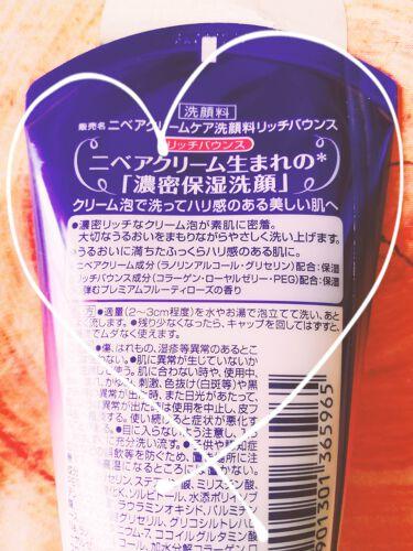 ニベア クリームケア洗顔料 リッチバウンス/ニベア/洗顔フォームを使ったクチコミ(2枚目)