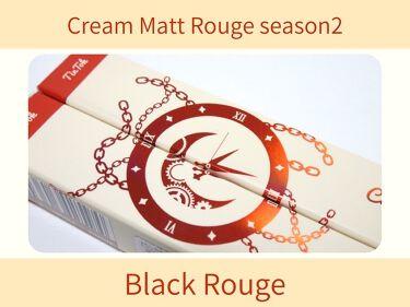 クリームマットルージュ シーズン2/BLACK ROUGE/口紅を使ったクチコミ(1枚目)