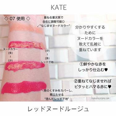 レッドヌードルージュ/KATE/口紅を使ったクチコミ(3枚目)