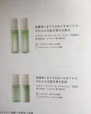 エマルジョン I/BENEFIQUE/乳液を使ったクチコミ(3枚目)