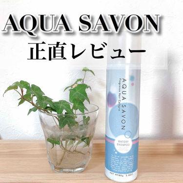 フレグランスヘアコロン 16a ウォータリーシャンプーの香り/アクアシャボン/プレスタイリング・寝ぐせ直しを使ったクチコミ(1枚目)