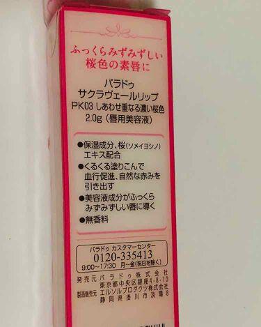 サクラヴェールリップ/パラドゥ/リップケア・リップクリームを使ったクチコミ(4枚目)