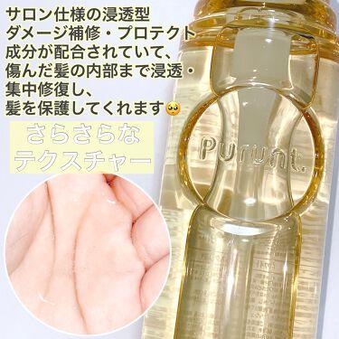 【画像付きクチコミ】Purunt.プルントディープモイスト美容液ヘアオイル80ml¥1,540ボトルが可愛すぎて胸キュンがとまらない😫💓プルントのヘアケアシリーズ✨✨サロン仕様👀❣️の浸透型ダメージ補修・プロテクト成分である「ジラウロイルグルタミン酸リシ...