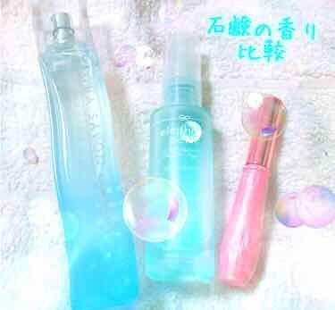 紙コップ娘。'18🦎さんの「アクアシャボンウォータリーシャンプーの香り<香水(メンズ)>」を含むクチコミ