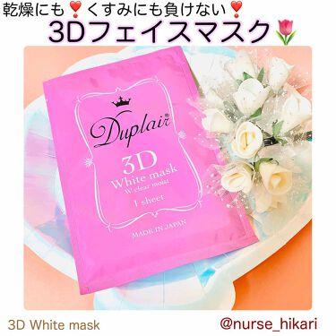 3D ホワイトマスク/デュプレール/シートマスク・パックを使ったクチコミ(1枚目)