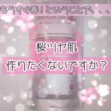 アリィー エクストラUV ジェル/アリィー/日焼け止め(ボディ用)を使ったクチコミ(1枚目)