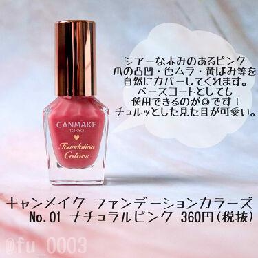 ファンデーションカラーズ/CANMAKE/マニキュアを使ったクチコミ(4枚目)