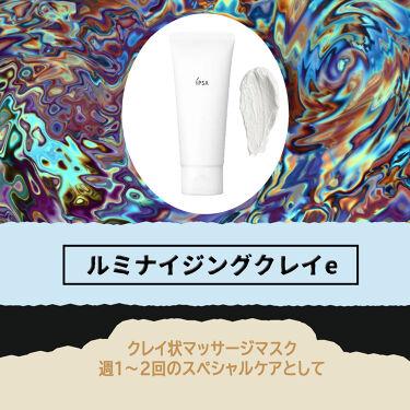 ルミナイジング クレイe/IPSA/洗い流すパック・マスクを使ったクチコミ(2枚目)