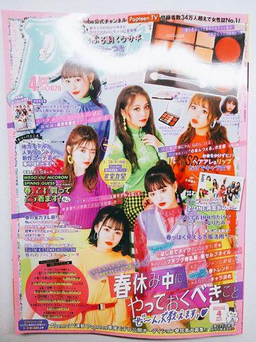Popteen 2019年4月号/Popteen /雑誌を使ったクチコミ(4枚目)