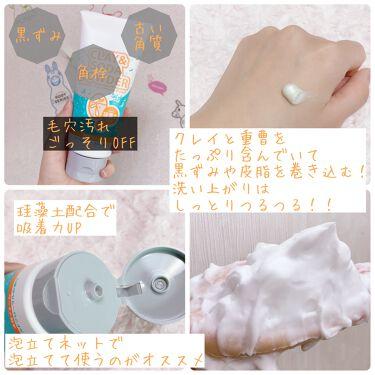 クレイ&ソーダパウダーインディープクレンジングフォーム/株式会社イヴ/洗顔フォームを使ったクチコミ(2枚目)