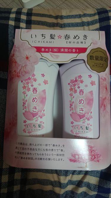 春めきの香り/いち髪/シャンプー・コンディショナーを使ったクチコミ(1枚目)