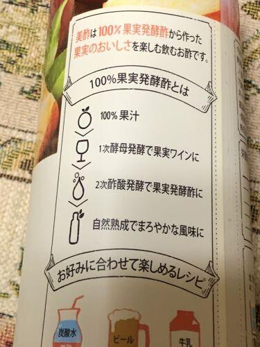 もも/美酢(ミチョ)/ドリンクを使ったクチコミ(4枚目)