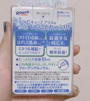 ロート Cキューブプラス モイスト(医薬品)/ロート製薬/その他を使ったクチコミ(2枚目)