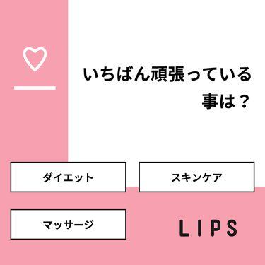 🍮るるぴぴ🍑 on LIPS 「【質問】いちばん頑張っている事は?【回答】・ダイエット:15...」(1枚目)