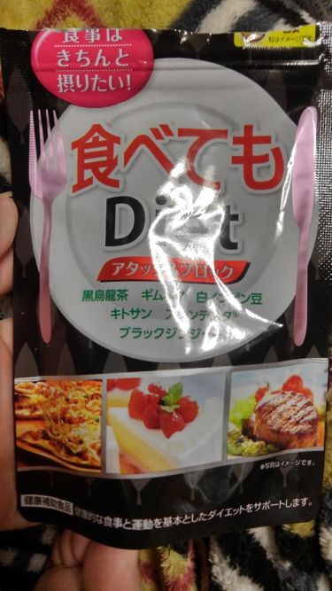 食べてもDiet/井藤漢方製薬/ボディサプリメントを使ったクチコミ(1枚目)
