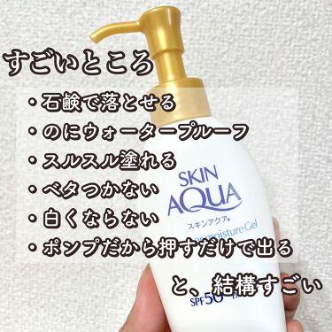 スーパーモイスチャージェル/スキンアクア/日焼け止め(ボディ用)を使ったクチコミ(2枚目)