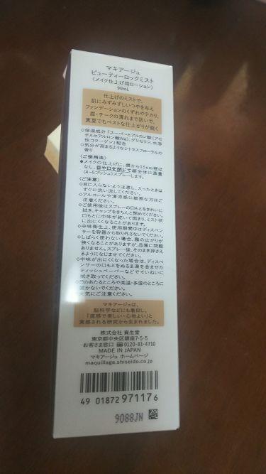 ビューティロックミスト/マキアージュ/ミスト状化粧水を使ったクチコミ(2枚目)