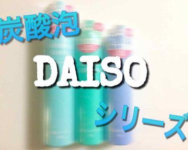 ダイソー 炭酸泡クレンジング/ザ・ダイソー/その他クレンジングを使ったクチコミ(1枚目)