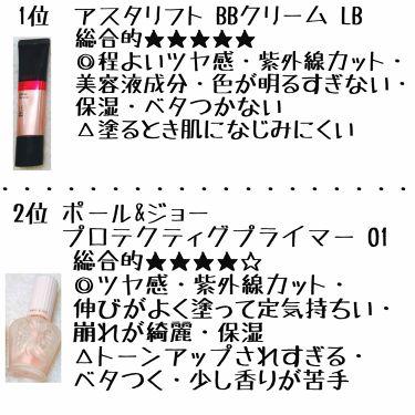 アスタリフト BB クリーム/アスタリフト/化粧下地を使ったクチコミ(2枚目)