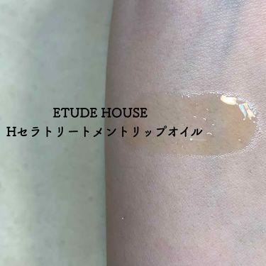 Hセラ トリートメント リップオイル/ETUDE HOUSE/リップグロスを使ったクチコミ(3枚目)