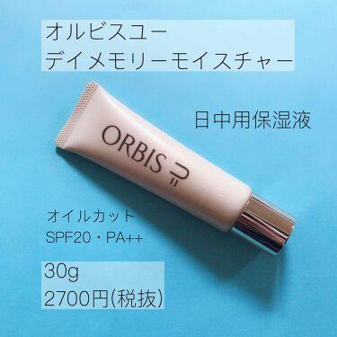 オルビスユー デイメモリーモイスチャー/ORBIS/日焼け止め(顔用)を使ったクチコミ(1枚目)
