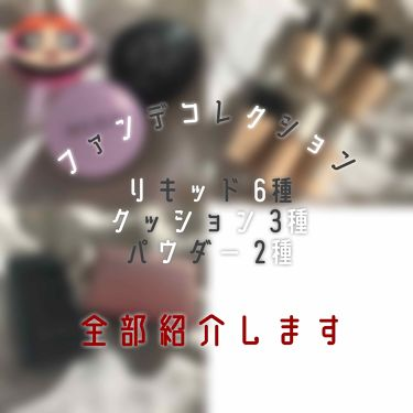 星田さんの「the SAEM(ザセム/韓国)Cover Perfection CONCEALER FOUNDATION<リキッドファンデーション>」を含むクチコミ