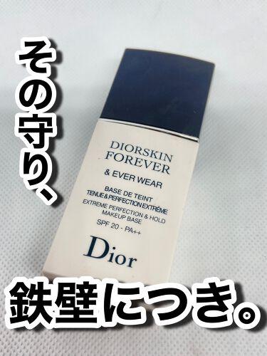 ディオールスキン フォーエヴァー スキン ヴェール/Dior/化粧下地を使ったクチコミ(1枚目)