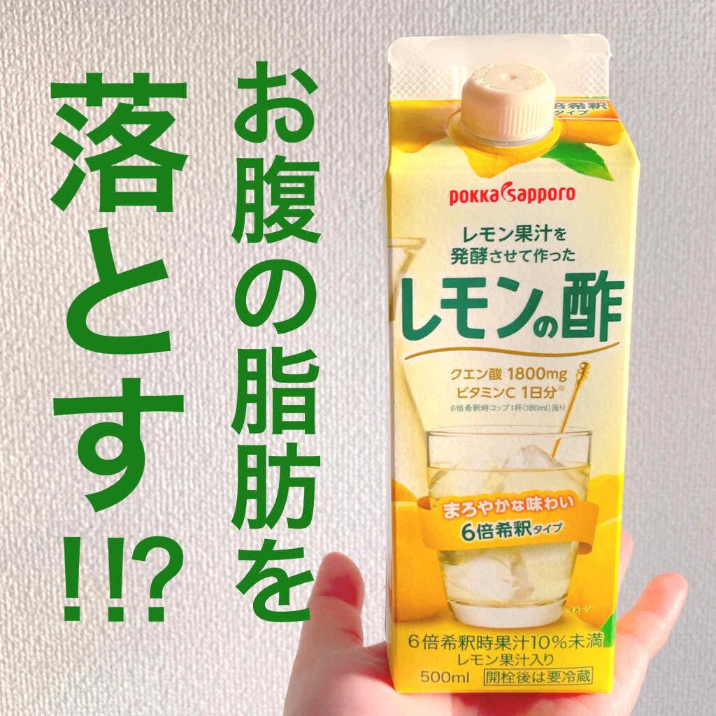 レモン 効果 白湯 ポッカ レモン レモン白湯のダイエット効果とは?40代におすすめな理由と作り方 [食事ダイエット]