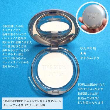 タイムシークレット フィックスミスト クール/TIME SECRET/ミスト状化粧水を使ったクチコミ(2枚目)