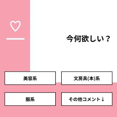 ましゅまろ on LIPS 「【質問】今何欲しい?【回答】・美容系:75.0%・文房具(本)..」(1枚目)