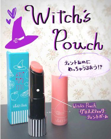 satoseさんの「Witch's Pouch(ウィッチズポーチ)グロススティックティントバーム<リップグロス>」を含むクチコミ