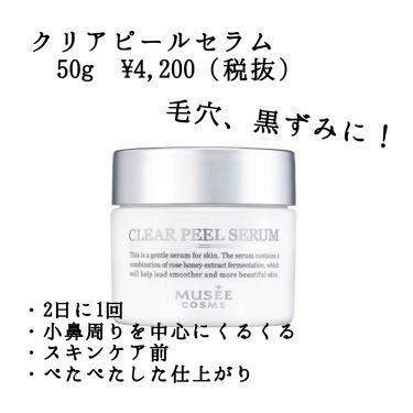 MCプラセンタエキスEX100/ミュゼコスメ/美容液を使ったクチコミ(4枚目)