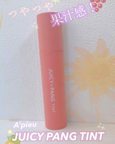 tarakoさんの「A'PIEU(アピュ/オピュ)ジューシーパンティント<口紅>」を含むクチコミ