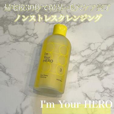 I'm Your HERO デュアルウォータリークレンジング/SISI/クレンジングウォーターを使ったクチコミ(1枚目)