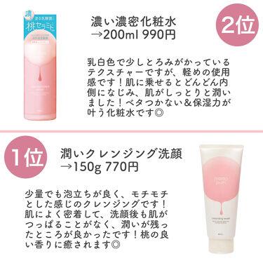 潤い化粧水/ももぷり/化粧水を使ったクチコミ(6枚目)