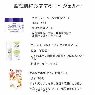 潤浸保湿 乳液/キュレル/乳液を使ったクチコミ(4枚目)