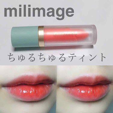 ウォーターライジングティント/MILIMAGE/リップグロス by ゆ る(コメ返せるようになりました)