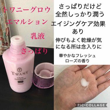 グロウ ローション/TWANY/化粧水を使ったクチコミ(3枚目)