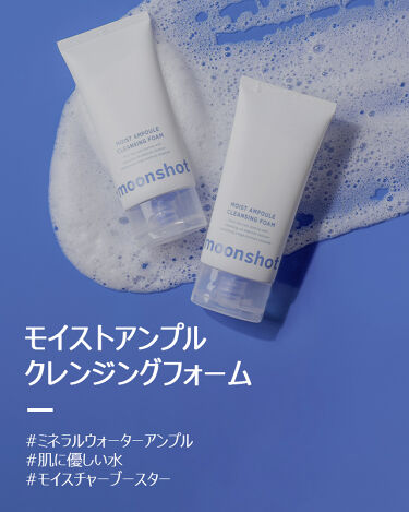 モイストアンプルクレンジングフォーム/moonshot/洗顔フォームを使ったクチコミ(1枚目)