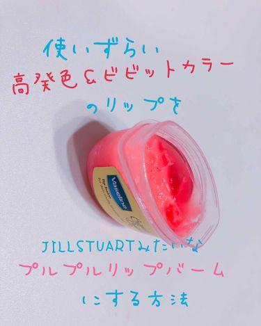 リップ クレームブリュレ/ヴァセリン/リップケア・リップクリームを使ったクチコミ(1枚目)