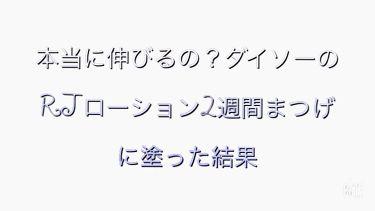 七瀬  雪加さんの「ザ・ダイソーRJローション<美容液>」を含むクチコミ
