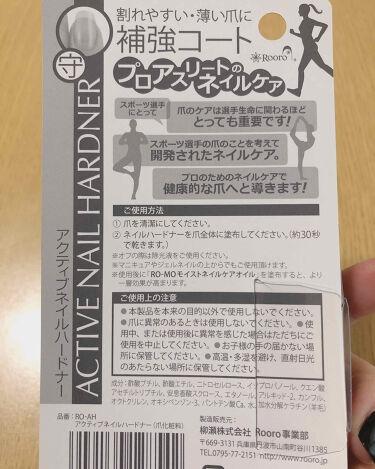 ゆり母 on LIPS 「RO-HAアクティブネイルハードナー900円+税割れやすい、薄..」(2枚目)